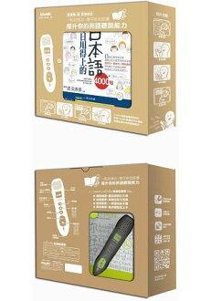 每日用得上的日本語4000句+LivePen智慧點讀筆(盒裝版)   /希伯崙