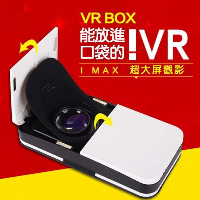 <br/><br/>  糖衣子輕鬆購【DZ0280】摺疊款VR眼鏡藍光護眼隨身攜帶3D眼鏡盒子vrbox虛擬實境眼鏡<br/><br/>