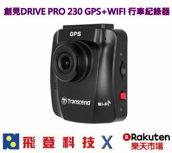 創見DrivePro230加贈16GSONY感光元件大光圈GPS+WIFI行車記錄器停車監控含稅開票公司貨