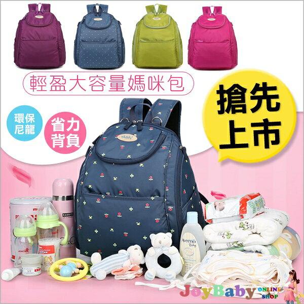 後背包媽媽包輕量防潑水待產包 YABIN台灣總代理-JoyBaby