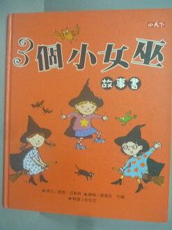 【書寶二手書T7/少年童書_ZCZ】3個小女巫故事書_喬姬.亞當斯