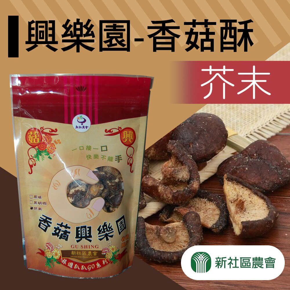 【新社農會】興樂園-香菇酥-芥末-90g-包(1包組)