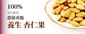 【大連食品】原味 生 杏仁果(600g/包)