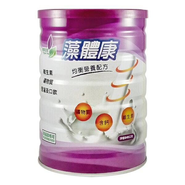藻體康 均衡營養配方 840G/瓶★愛康介護★