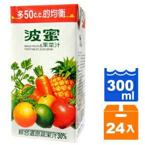 【免運直送】波蜜果菜汁300ml-(24入/箱)*2箱【合迷雅好物商城】