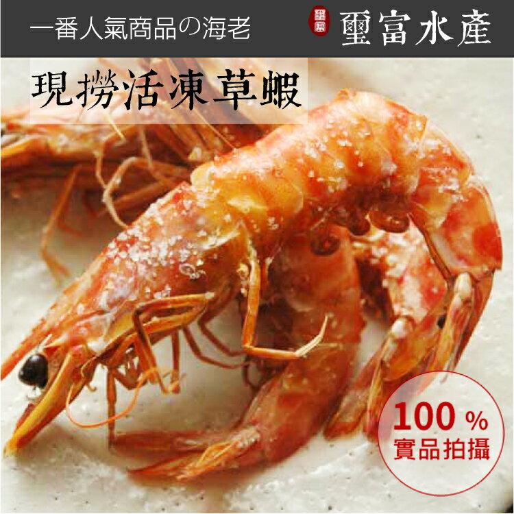 【璽富水產】現撈活凍草蝦310g(14尾)/一盒