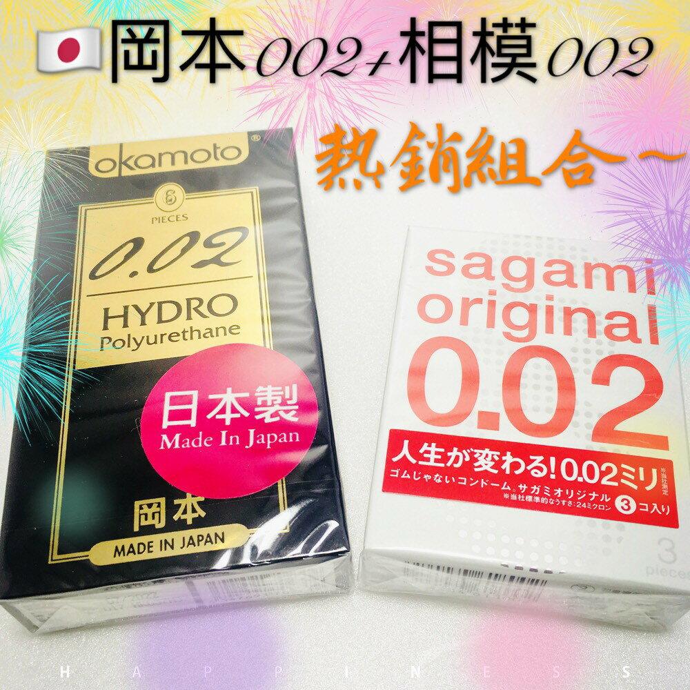 【MG】岡本002水感勁薄 + 相模002元祖衛生套 保險套 岡本0.02 相模0.02 共9片