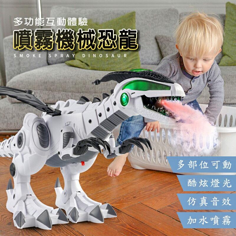 噴霧電動恐龍玩具 電動恐龍 噴霧恐龍 電動噴霧戰龍 機器龍大號 模型玩具 0