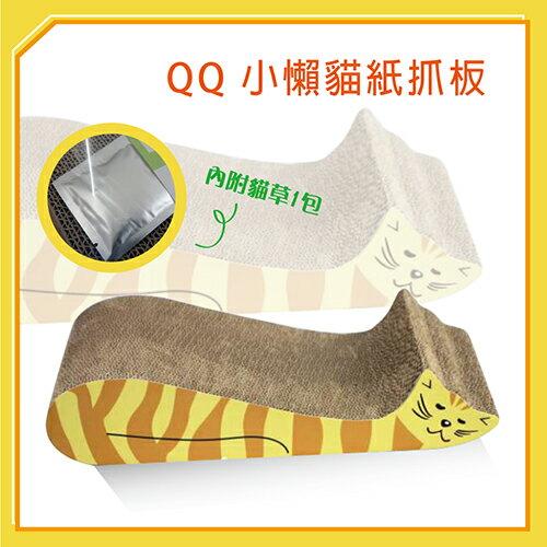 力奇寵物網路商店:【力奇】易抓樂小懶貓貓抓板(47.5*22*10.5cm)-160元【此款抓板限1個可超取】(I002C03)