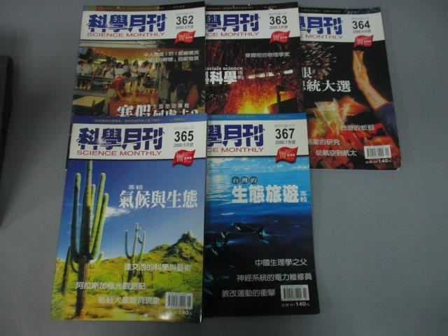 ~書寶 書T2/少年童書_PPU~科學月刊_362~367期間缺366_共5本合售_ 的生