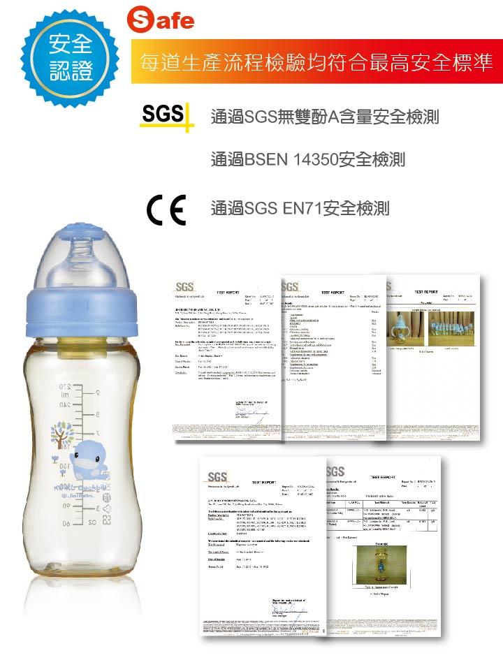 『121婦嬰用品館』KUKU 防脹氣PES寬口奶瓶280ml 8