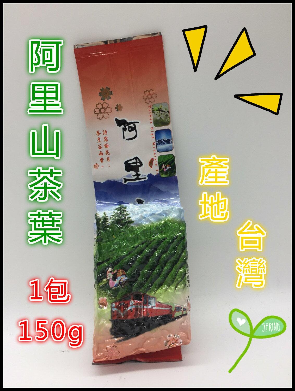 ❤支持 小農❤阿里山高山茶150克❤茶香 茶農❤阿里山 高山茶 綠茶 烏龍茶 紅茶 青茶