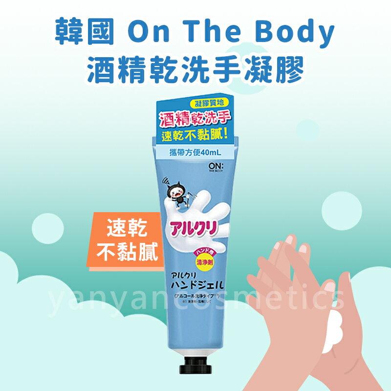 韓國on the body酒精乾洗手40ml 乾洗手 速乾不黏膩 洗手凝膠