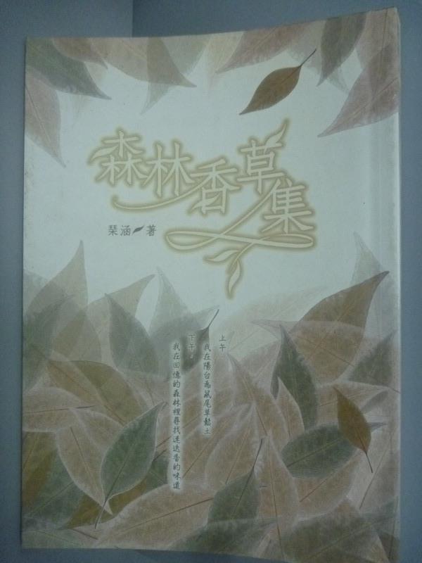 【書寶二手書T1/短篇_HEU】森林香草集_?涵