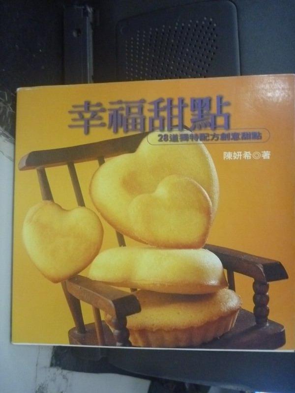 【書寶二手書T9/餐飲_IFD】幸福甜點-28道獨特配方創意甜點_陳妍希