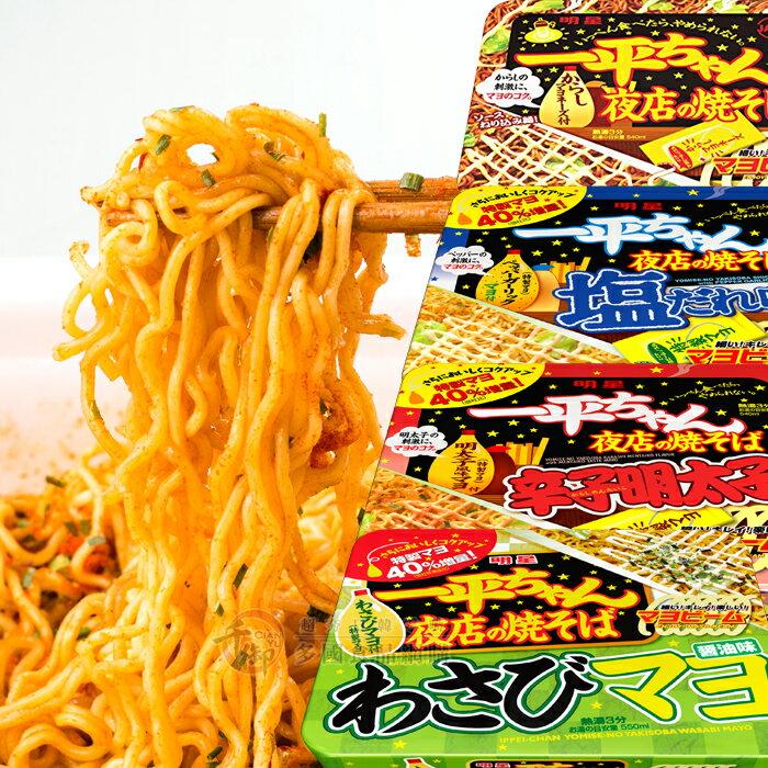日本明星 一平夜店 日式炒麵 泡麵系列 醬味 鹽味 明太子 芥末醬油 [JP4902881424226] 千御國際