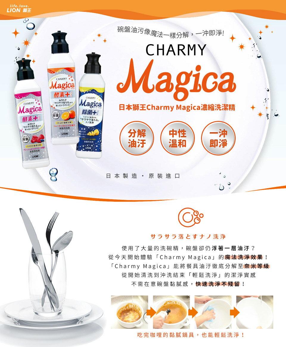 日本獅王LION Charmy Magica濃縮洗潔精組合品(220ml+570ml)(柑橙/莓果/檸檬)│9481生活品牌館