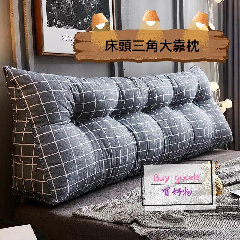 床頭三角大靠枕-立體三角靠墊/沙發靠墊大靠背/三角枕/可拆卸三角枕(可訂製)