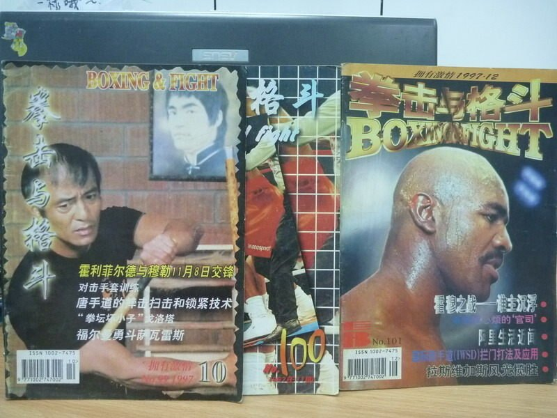 【書寶二手書T4/體育_QOP】拳擊與格鬥_1997.10~12_3本合售