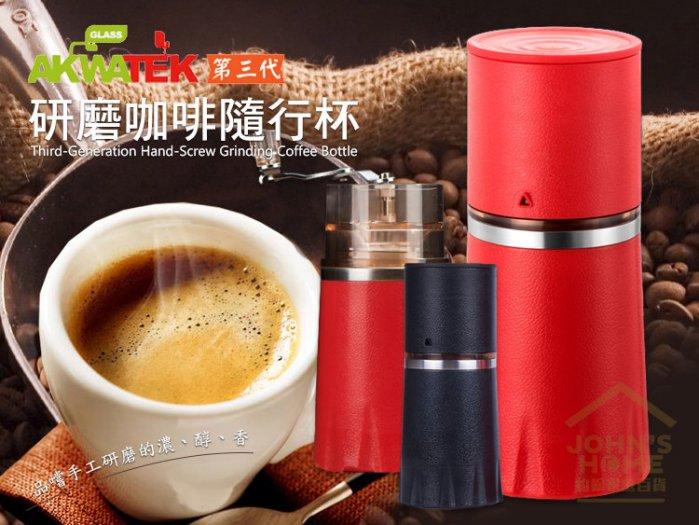 約翰家庭百貨》【YX240】AKWATEK 第三代研磨咖啡隨行杯 手沖咖啡杯 咖啡壺 2色可選雙11特惠區
