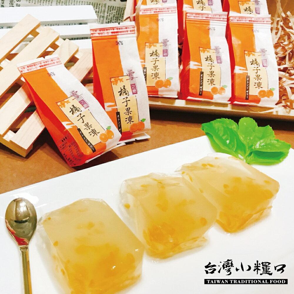 【台灣小糧口】鮮Q果凍 ● 果凍 8入 / 盒 綜合口味(橘子、脆梅、芒果、荔枝) 5