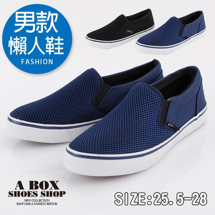 【KB032】(男鞋25.5-28)懶人鞋 休閒鞋 鬆緊方便套腳 透氣素面網布 MIT台灣製 2色