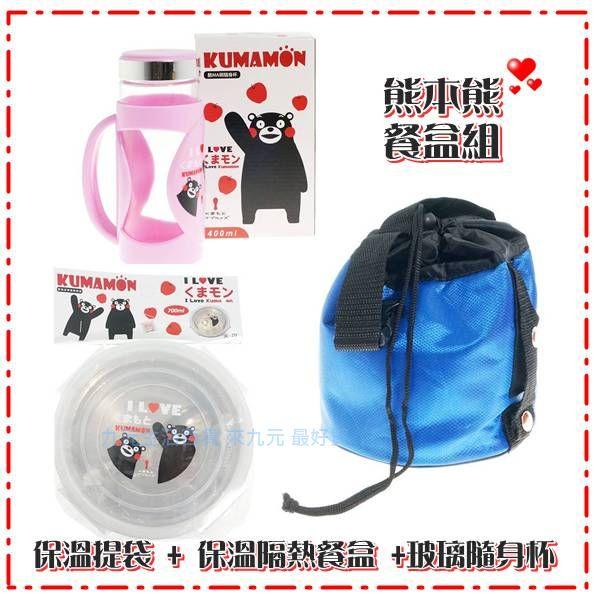 【九元生活百貨】熊本熊餐盒組 (保溫袋+餐盒+隨手杯) #304不鏽鋼 台灣製造