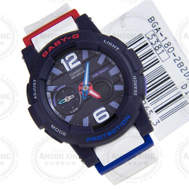 國外代購CASIO BABY-G 衝浪潮汐月相 BGA-180-2B2 藍白紅撞色 雙顯 防水 手錶 腕錶 情侶錶