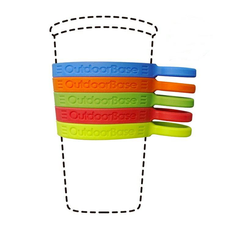 【野道家】Outdoorbase無毒矽膠環保杯環 杯套環.彈性環.伸縮環.保護環.套子.扣環.塑膠環 顏色隨機出貨