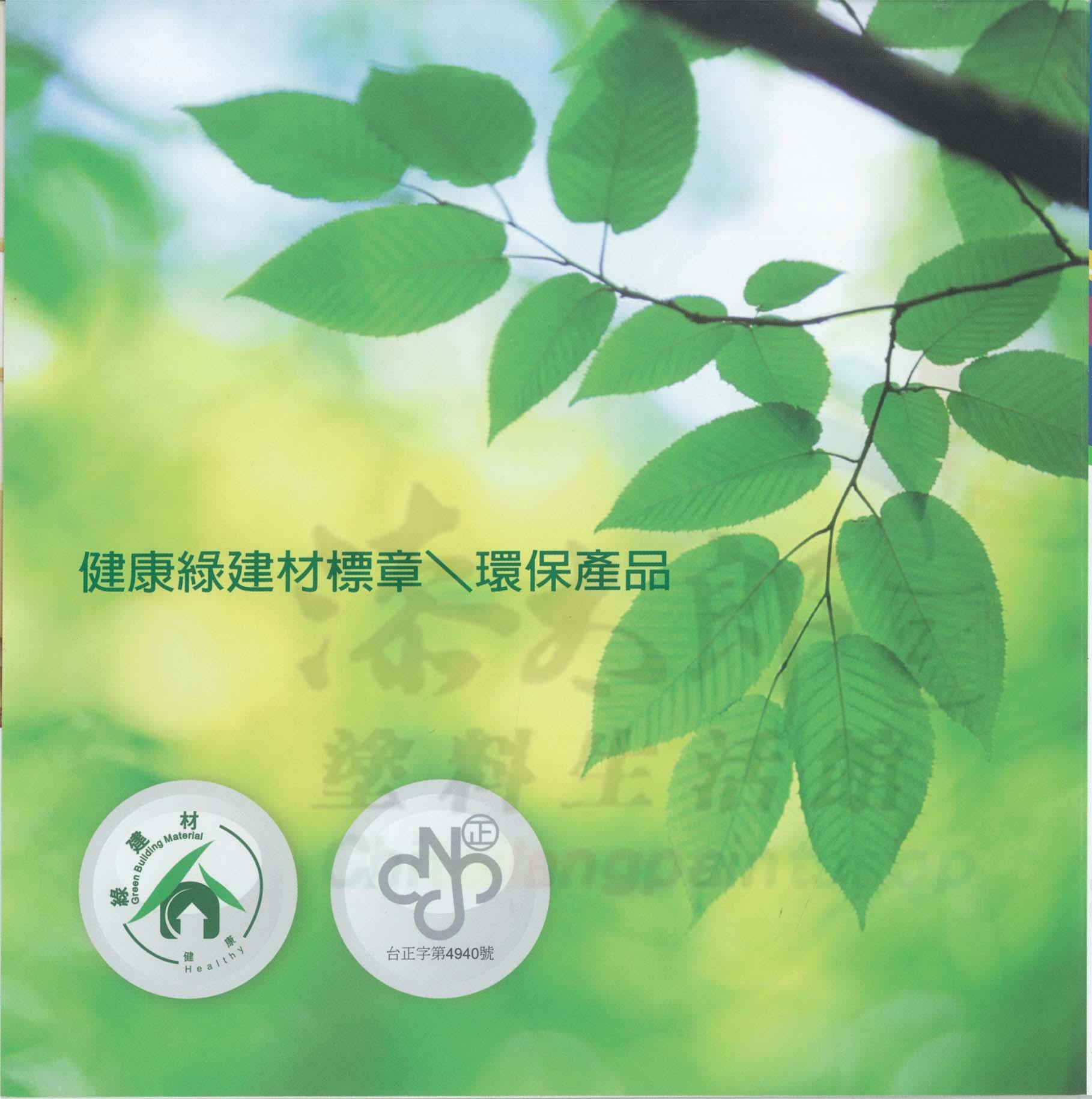 【漆太郎】虹牌 436乳膠漆 1G(加侖)  /  5G(加侖) 618購物節 5