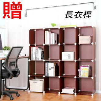 贈長衣桿/日本MAKINOU|16格魔術方塊收納櫃-不含門-台灣製|衣櫥 鞋櫃 書櫃 書架