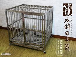 狗屋 中型大型犬 寵物籠 不銹鋼不鏽鋼管狗籠 白鐵 空間特工