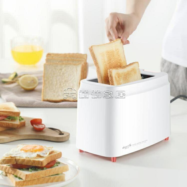 烤麵包機 家用早餐機三明治機多士爐吐司機小型 交換禮物