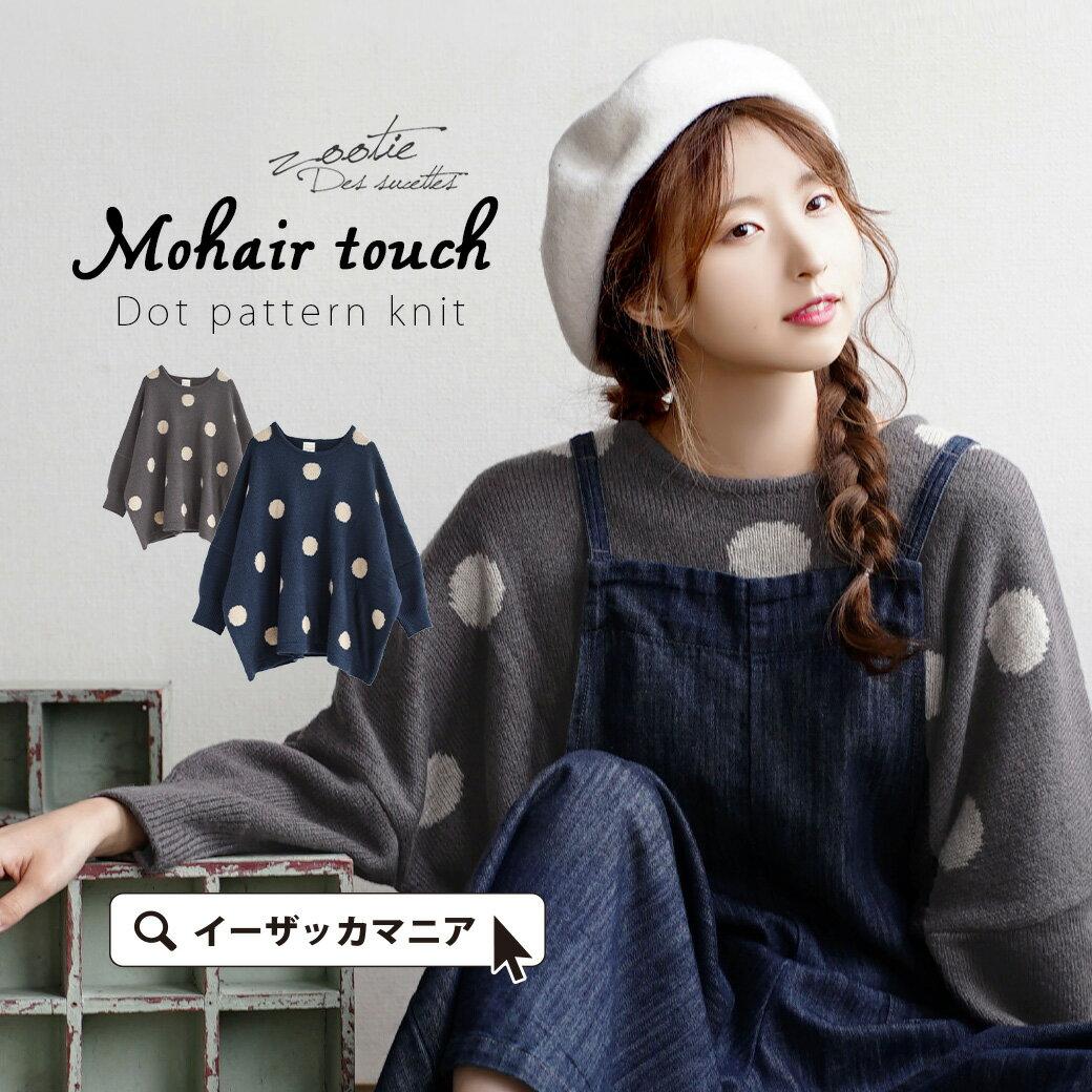 日本 e-zakkamania  /  秋冬可愛點點針織毛衣  /  32603-2000289  /  日本必買 日本樂天直送  /  件件含運 0
