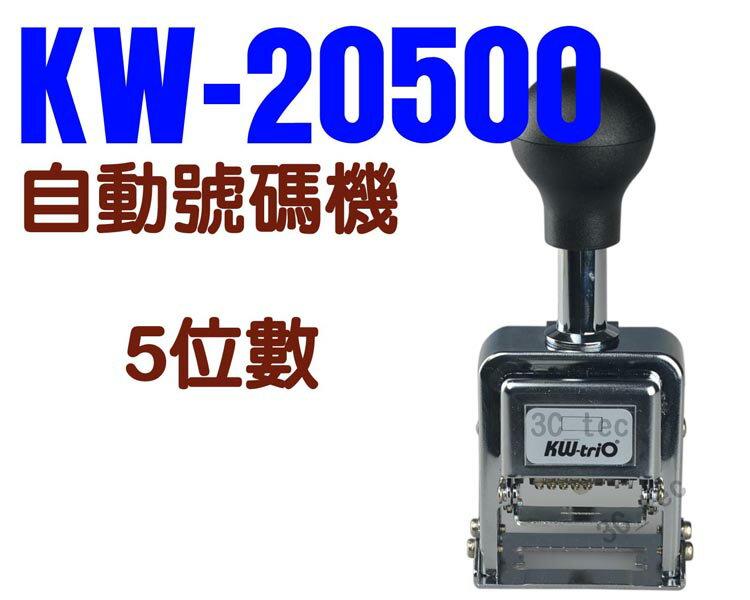 KW自動號碼機KW-20500/5位/7樣式