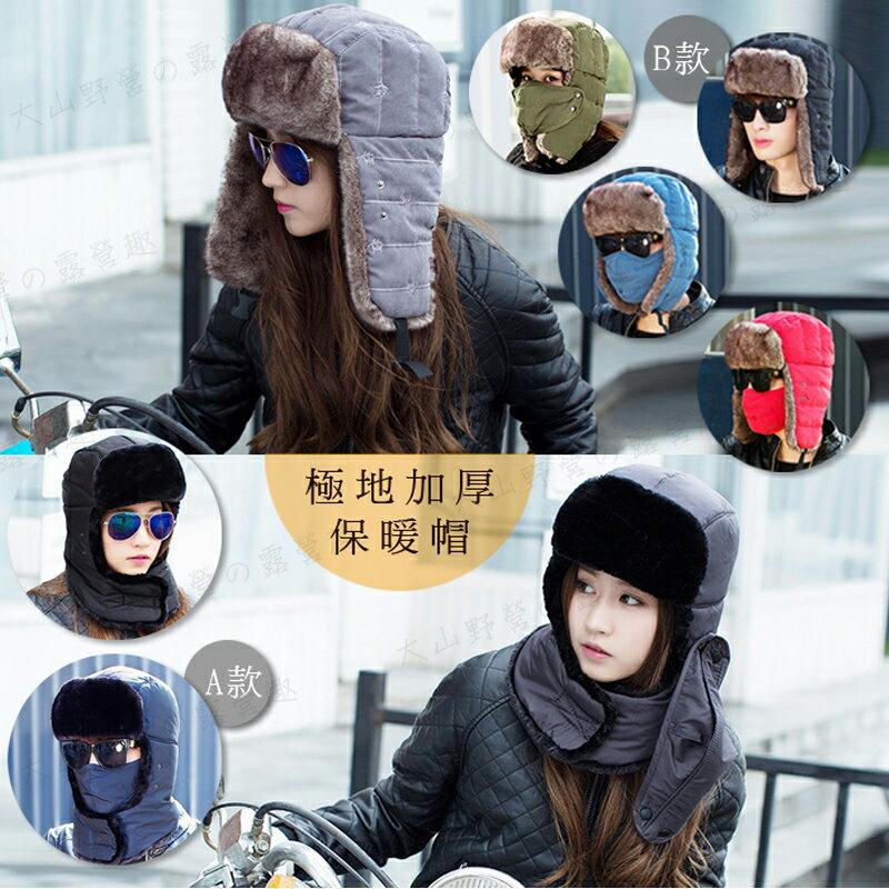 【露營趣】極地加厚保暖帽 F013 護耳雷鋒帽 遮耳帽 保暖帽 防風帽 賞雪 登山 旅遊 北海道