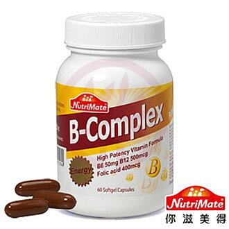 Nutrimate你滋美得 高效維他命B群(60粒/罐)x1