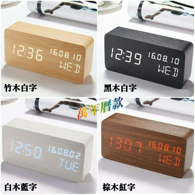 【現貨 】USB 聲控 木質時鐘 簡約時尚  電子鬧鐘 日期 溫度 濕度 萬年曆 迷你鬧鐘 LED 4