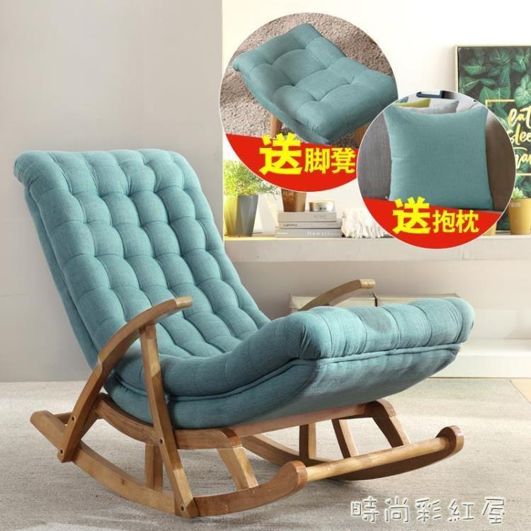 北歐簡約搖搖椅躺椅孕婦老人椅懶人沙發單人臥室陽臺午睡逍遙搖椅