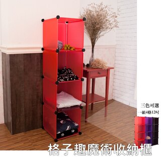 【 dayneeds 】【免運費】 格子趣魔術收納櫃 亮紅色(4格12吋)/置物櫃/組合櫃/書櫃/鞋櫃/展示櫃