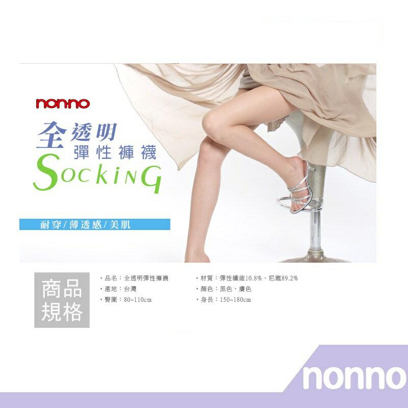 【RH shop】nonno 儂儂褲襪 全透明超彈性褲襪-7500