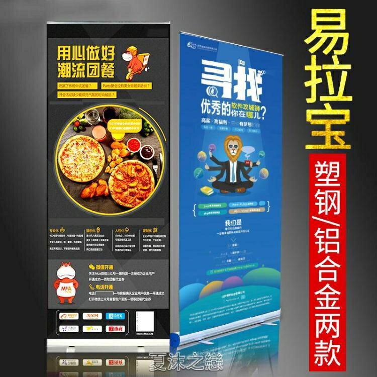 鋁合金易拉寶X展架海報制作廣告設計定制落地式伸縮折疊展示支架yh