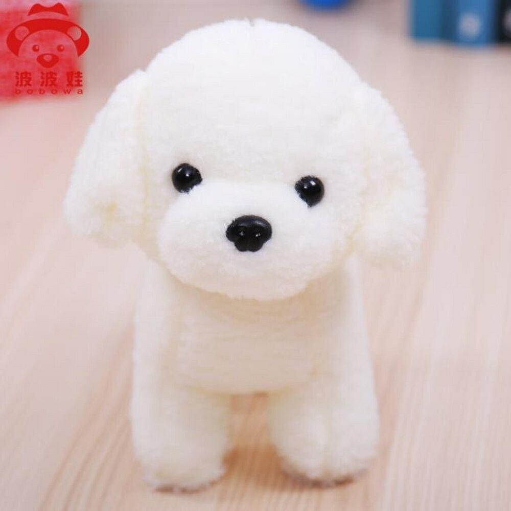 免運 毛絨玩具狗 狗狗白色可愛泰迪狗小狗娃娃公仔玩偶六一免運