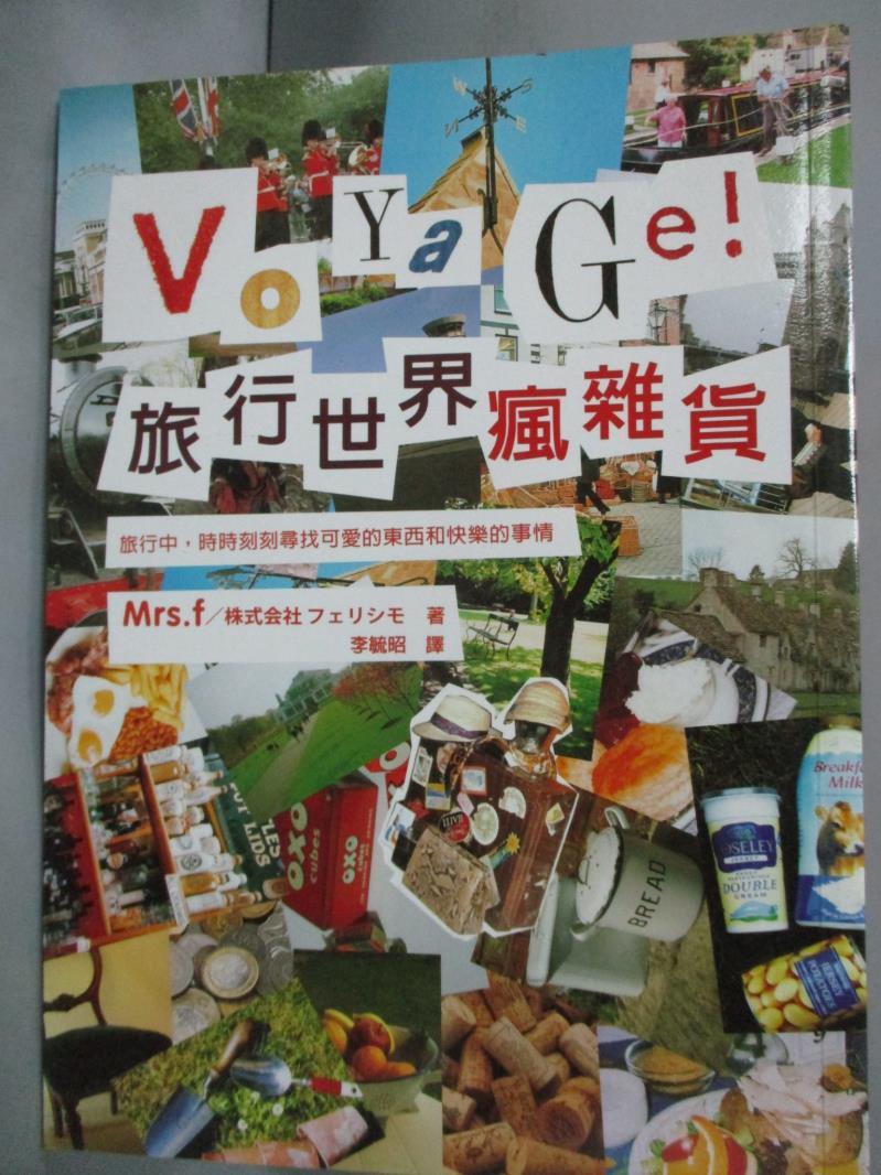 ~書寶 書T1/旅遊_JFW~Voyage! 旅行世界瘋雜貨_Mrs. f