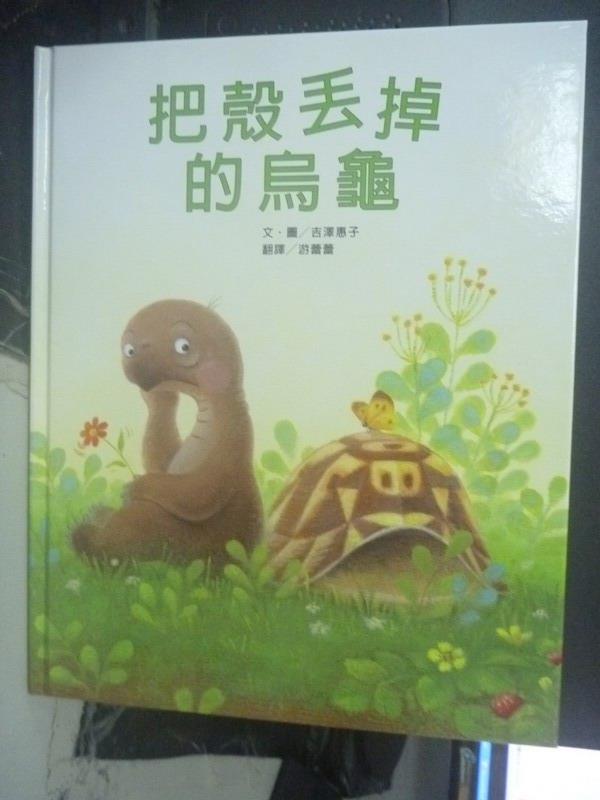 【書寶二手書T7/少年童書_ZCO】把殼?掉的烏龜_吉澤惠子