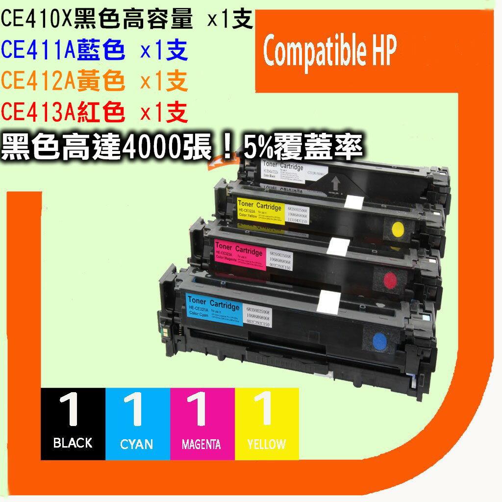 HP M451dn 彩色雷射印表機,適用 HP CE410X/CE411A/CE412A/CE413A 相容碳粉匣ㄧ組四色套餐組
