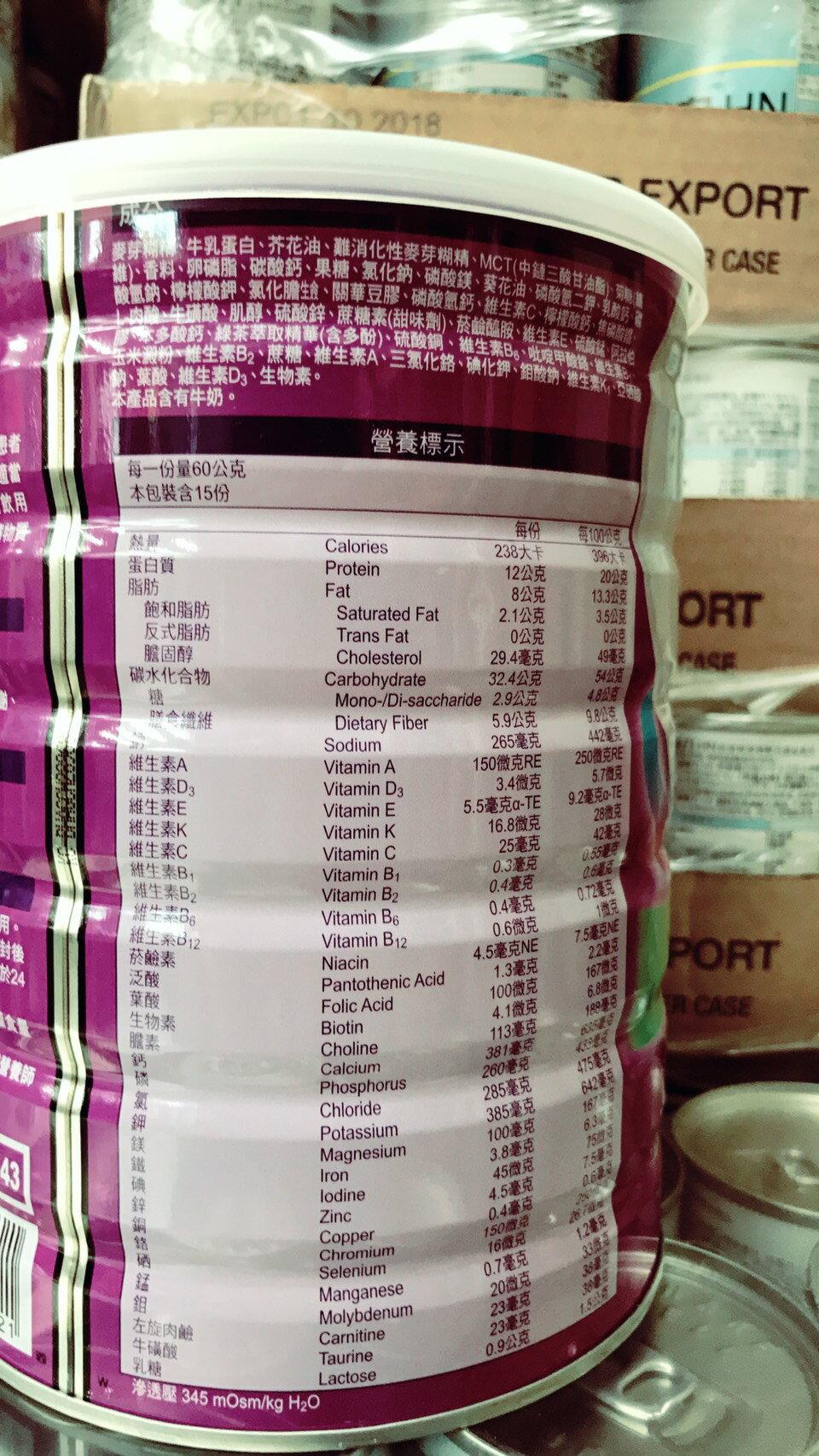 永大醫療~桂格完膳營養素 糖尿病穩健配方每罐900g特惠價640元