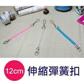 珠友 CL-50022 亮色伸縮彈簧扣/防盜彈簧鑰匙圈(附吊繩)-12cm