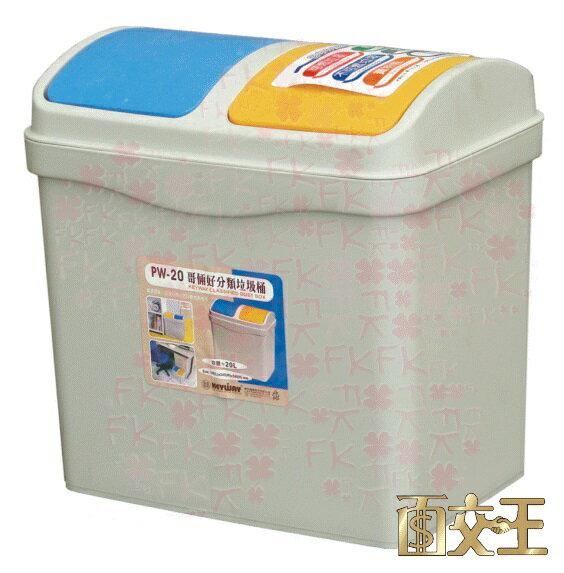 【尋寶趣】清潔垃圾桶系列 哥倆好分類垃圾桶 垃圾櫃/腳踏式/搖蓋式/掀蓋式/環保資源分類回收桶 PW20