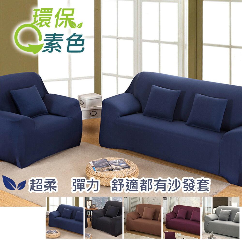 環保色系超柔軟彈性沙發套-沙發罩 素色 素面 沙發 推薦-1+2+3人座